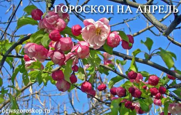 Гороскоп на апрель