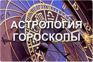 Астрология, Гороскопы