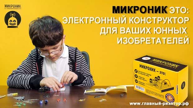 Микроник, радиоконструктор
