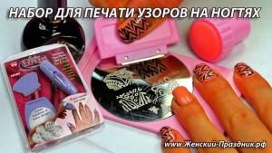 Salon Express. Набор для печати на ногтях красивых рисунков в домашних условиях
