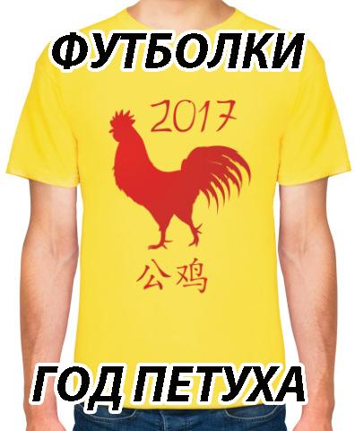 Футболки 2017