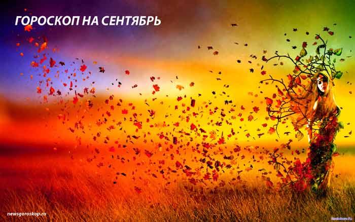 Гороскоп, сентябрь