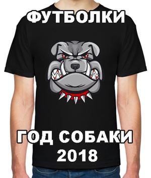 Футболки Год Собки