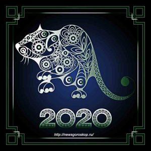 Новый 2020 год Белой Металлической Крысы: как правильно встретить